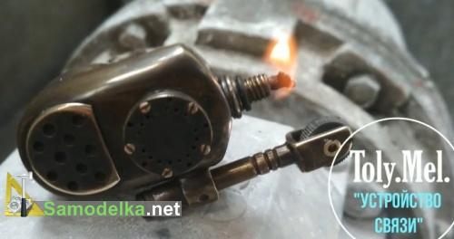 Зажигалка с устройством связи - стимпанк