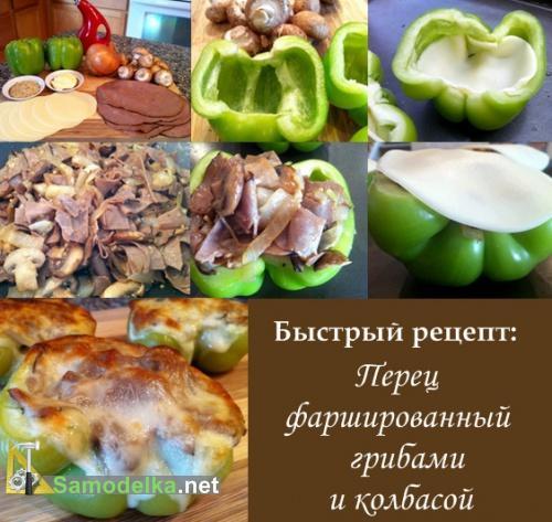 перец фаршированный грибами и колбасой