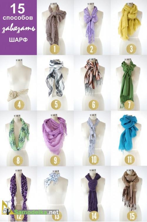 15 способов как завязать длинный шарф