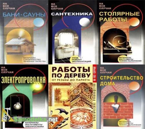 Строительство и ремонт - сборник из 7 книг