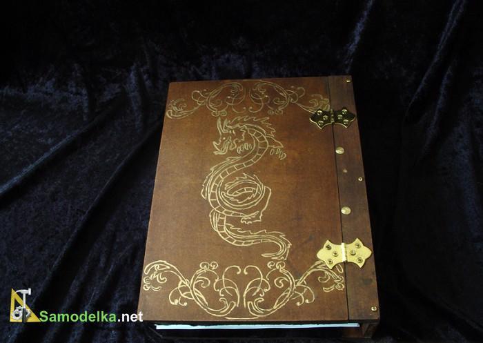 самодельная волшебная книга
