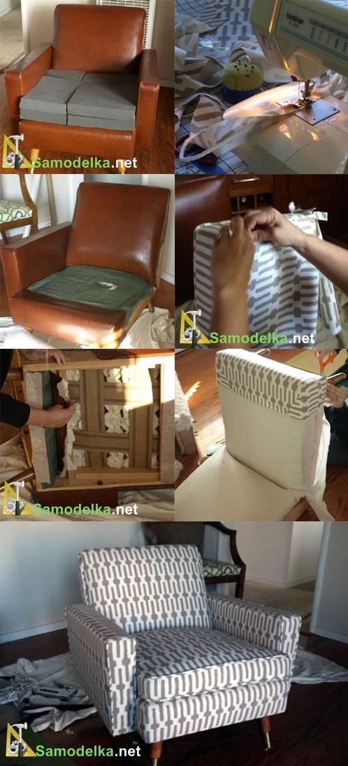 как сделать новую обивку на кресле