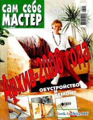 """""""САМ СЕБЕ МАСТЕР"""" за 2006 год Архив"""