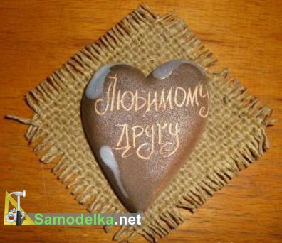 готовая валентинка соленое сердце