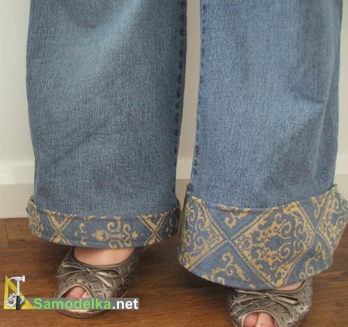 как удлинить и сделать неповторимыми джинсы с манжетами