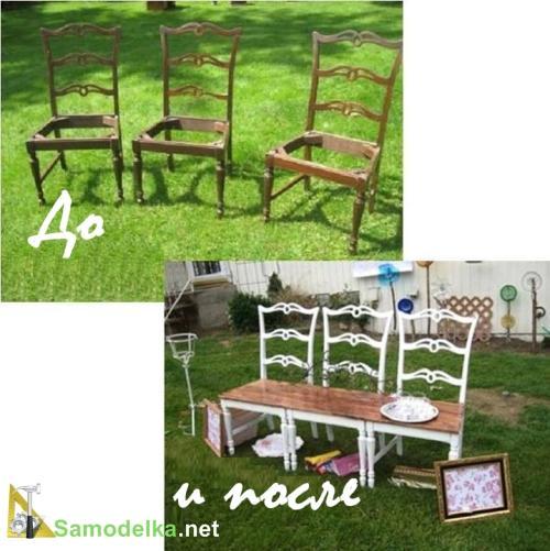 красивая скамейка своими руками из трех стульев