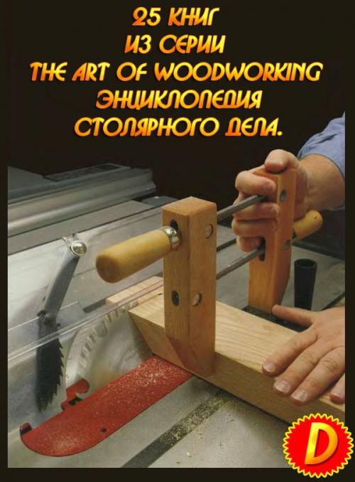 Все 25 книг из серии The Art Of Woodworking