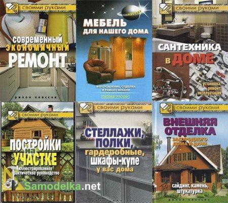 Семь книг из серии Своими руками