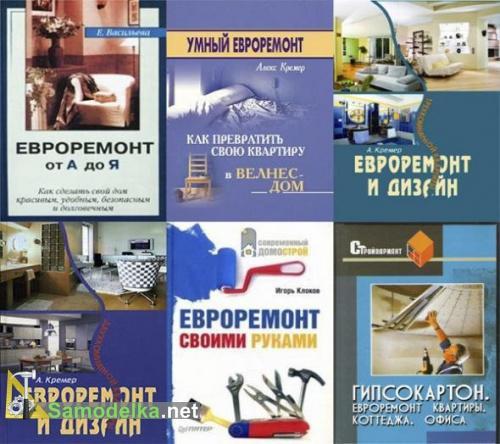 Евроремонт шесть книг про него