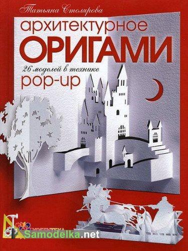 Архитектурное оригами. 26 моделей в технике pop-up / Татьяна Столярова (2013) PDF