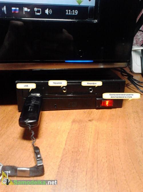 удлинитель USB, наушников, микрофона и кнопки питания